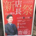 event ギャラリーレア 梅田店 新店長 イベント 買取