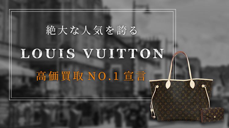 絶大な人気を誇る ルイ・ヴィトン(LOUIS VUITTON)高価買取NO.1宣言
