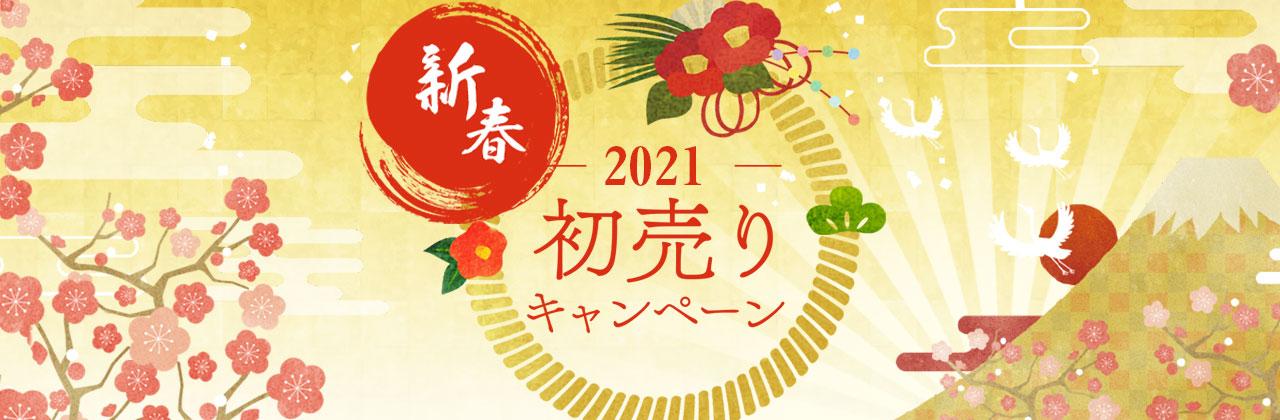 2021年 新年を彩る初売りはギャラリーレアで!